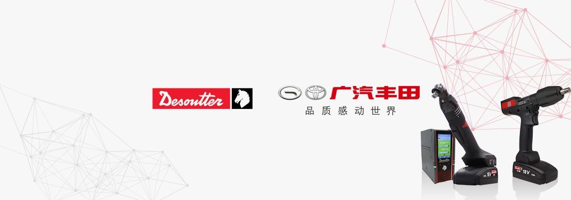 """广汽丰田总装三厂导入""""智能拧紧中枢"""",聚力智能车间高质量发展"""